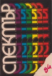 Спектър 84 (корица)