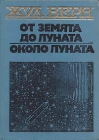 От Земята до Луната; Около Луната — Жул Верн (корица)