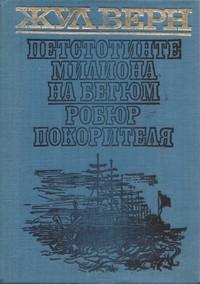 Петстотинте милиона на Бегюм; Робюр покорителя — Жул Верн (корица)