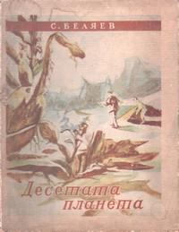 Десетата планета — С. Беляев (корица)