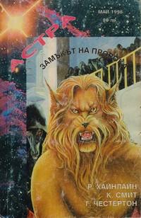 "Списание ""Астра"", май 1996 —  (корица)"
