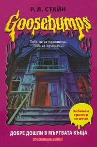 Добре дошли в мъртвата къща — Р. Л. Стайн (корица)