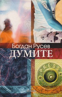 Думите — Богдан Русев (корица)