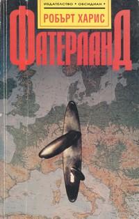 Фатерланд — Робърт Харис (корица)