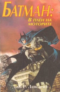 Батман: В плен на моторите — Джо Р. Лансдейл (корица)