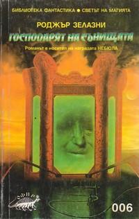 Господарят на сънищата — Роджър Зелазни (корица)