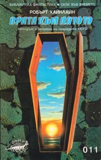 Врата към лятото — Робърт Хайнлайн (корица)