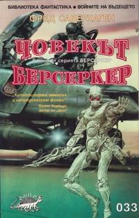 Човекът берсеркер — Фред Саберхаген (корица)