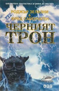 Черният трон — Роджър Зелазни, Фред Саберхаген (корица)