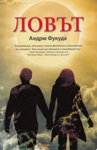 Ловът — Андрю Фукуда (корица)
