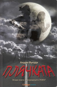 Плячката — Андрю Фукуда (корица)