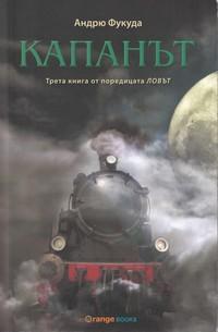 Капанът — Андрю Фукуда (корица)