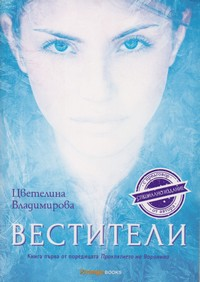 Вестители — Цветелина Владимирова (корица)
