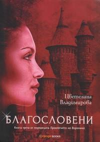 Благословени — Цветелина Владимирова (корица)