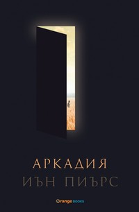 Аркадия — Иън Пиърс (корица)