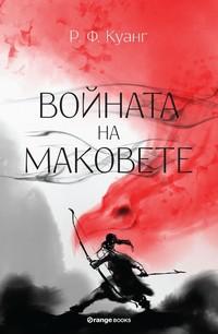 Войната на маковете — Р. Ф. Куанг (корица)
