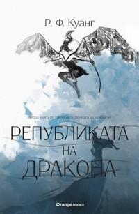 Републиката на дракона — Р. Ф. Куанг (корица)