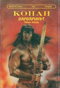 Конан Варваринът — Робърт Хауърд (корица)
