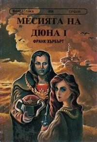 Месията на Дюна I — Франк Хърбърт (корица)