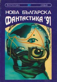 Нова българска фантастика '91 (корица)