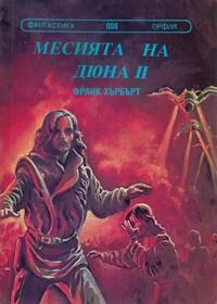 Месията на Дюна II — Франк Хърбърт (корица)