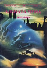 Алената чума — Джек Лондон (корица)