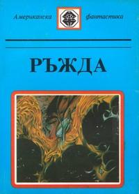 Ръжда —  (корица)