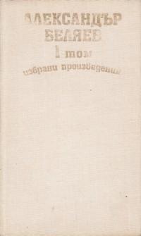 Александър Беляев — избрани произведения (1 том) — Александър Беляев (вътрешна)