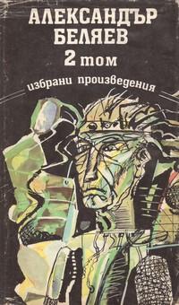 Александър Беляев — избрани произведения (2 том) — Александър Беляев (корица)