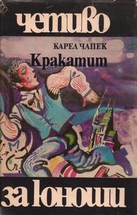 Кракатит — Карел Чапек (корица)