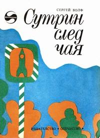 Сутрин след чая — Сергей Волф (корица)
