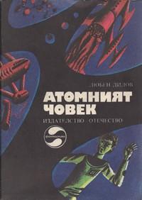 Атомният човек — Любен Дилов (корица)