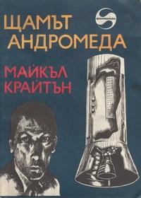 Щамът Андромеда — Майкъл Крайтън (корица)