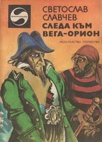 Следа към Вега-Орион — Светослав Славчев (корица)