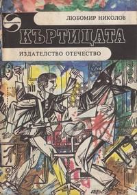 Къртицата — Любомир Николов (корица)
