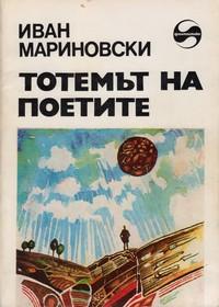 Тотемът на поетите — Иван Мариновски (корица)