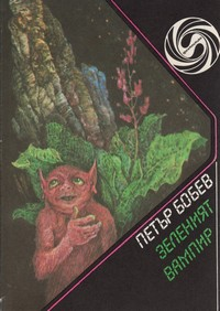 Зеленият вампир — Петър Бобев (корица)