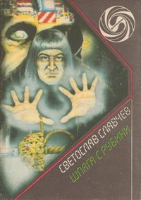 Шпага с рубини — Светослав Славчев (корица)