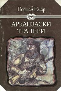 Арканзаски трапери — Гюстав Емар (корица)