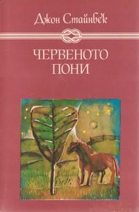 Червеното пони — Джон Стайнбек (корица)