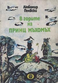 В горите на принц Мъхомъх — Любомир Пеевски (корица)
