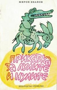 Приказка за лулите и нулите — Мирон Иванов (корица)