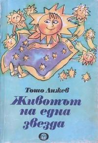 Животът на една звезда — Тошо Лижев (корица)