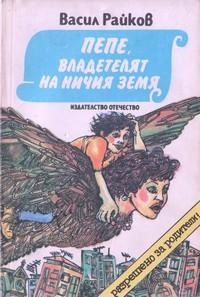Пепе, владетелят на ничия земя — Васил Райков (корица)