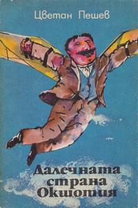 Далечната страна Окшотия — Цветан Пешев (корица)