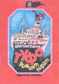 Туфо рижият пират — Георги Константинов (корица)