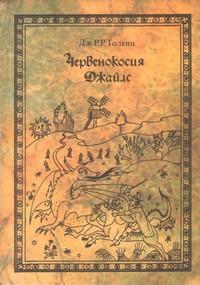 Червенокосия Джайлс — Дж. Р. Р. Толкин (корица)