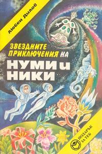 Звездните приключения на Нуми и Ники — Любен Дилов (корица)