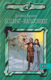 Белгарат-магьосникът — Дейвид Едингс (корица)