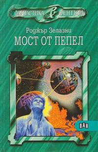 Мост от пепел — Роджър Зелазни (корица)